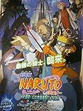 映画ポスター「劇場版 NARUTO-ナルト- 大激突!幻の地底遺跡だってばよ」