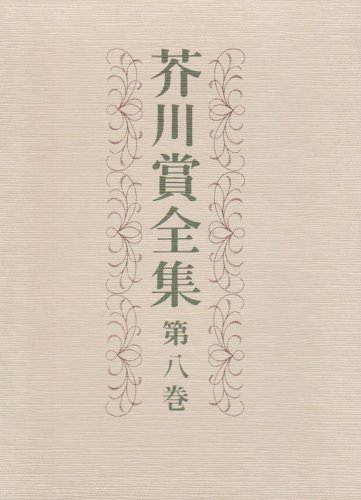 芥川賞全集 第8巻