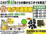 モグラ忌避剤 ヨウ素:約5g×5個入り*1箱でタテ、ヨコ約6m四方のお庭、畑、芝生に効果的なんと効能期間約3年