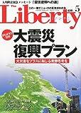 The Liberty (ザ・リバティ) 2011年 05月号 [雑誌]