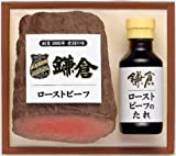 鎌倉ハム富岡商会 ローストビーフのセット