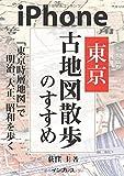 古地図片手に、東京ロマン散歩