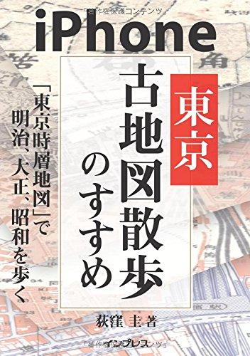 iPhone東京古地図散歩のすすめ 「東京時層地図」で明治、大正、昭和を歩く...