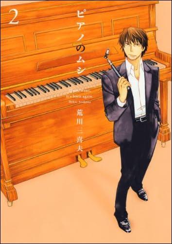 ピアノのムシ 2 (芳文社コミックス)