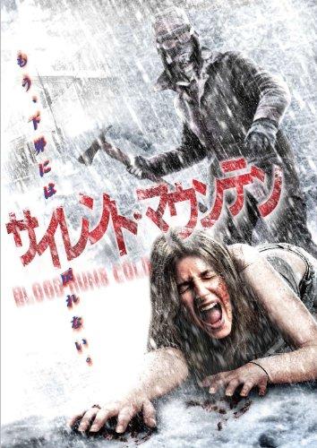 サイレント・マウンテン [DVD]