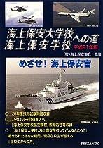 海上保安大学校・海上保安学校への道〈平成21年版〉