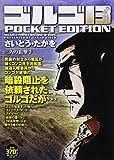 ゴルゴ13 三人の狙撃手 (SPコミックス POCKET EDITION)