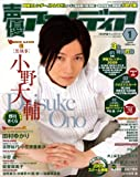 声優アニメディア 2009年 01月号 [雑誌]