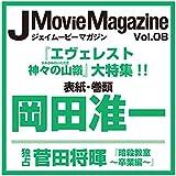 J Movie Magazine(ジェイムービーマガジン) Vol.08 (パーフェクト・メモワール)