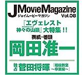 J Movie Magazine(ジェイムービーマガジン) Vol.08 (パーフェクト・メモワール) -