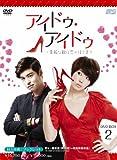 アイドゥ・アイドゥ~素敵な靴は恋のはじまり DVD-BOX2
