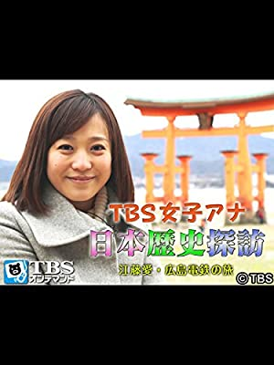 TBS女子アナ 日本歴史探訪「江藤愛・広島電鉄の旅」【TBSオンデマンド】