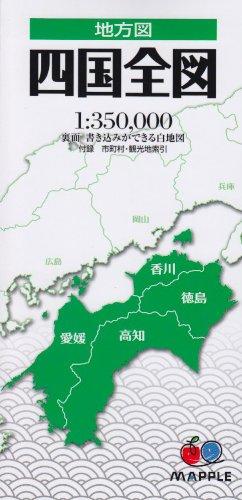 地方図 四国 全図 (地図 | マップル)