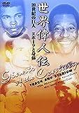世界偉人伝 スポーツと身体 20世紀の巨人 モハメッド・アリ~ペレ他[DVD]