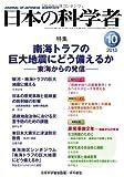 日本の科学者 48ー10 南海トラフの巨大地震にどう備えるか