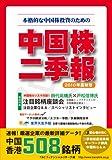 中国株二季報2010年夏秋号