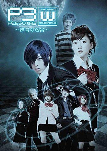 PERSONA3 the Weird Masquerade ~群青の迷宮~ [DVD]