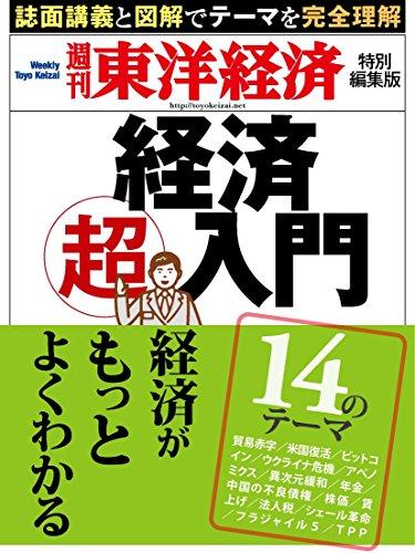 週刊東洋経済 お試し版
