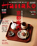 Hanako (ハナコ) 2010年 9/9号 [雑誌]