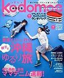 kodomoe (コドモエ) 2014年4月号