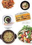 アイアイ@cafe(アイアイカフェ)愛情たっぷり簡単レシピ (双葉社スーパームック)
