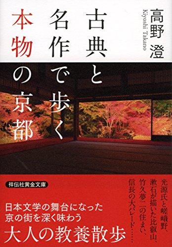 古典と名作で歩く本物の京都 (祥伝社黄金文庫)