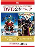 お買い得 2本 DVDパック アーサー・クリスマスの大冒険/モンスター・ホテル