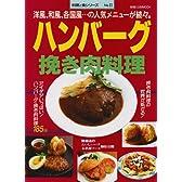 ハンバーグ挽き肉料理―洋風、和風、各国風…の人気メニューが続々。 (旭屋出版MOOK 料理と食シリーズ 11)