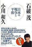日本の戦争と平和