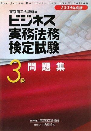 ビジネス実務法務検定試験3級問題集〈2009年度版〉