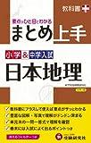 小学&中学入試 まとめ上手 日本地理: 要点がひと目でわかる (小学&中学入試まとめ上手)