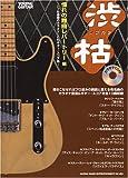 渋枯~シブカラ~憧れの難曲レパートリー編 ~シブめ選曲のカラオケCD付ギタースコア集~
