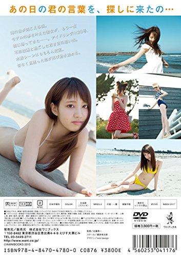 石田佳蓮 memoire [DVD]
