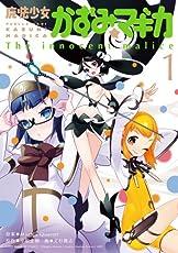 魔法少女かずみ☆マギカ ~The innocent malice~ (1) (まんがタイムKRコミックス フォワードシリーズ)