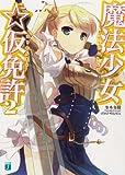魔法少女☆仮免許2 (MF文庫J)