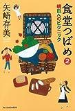食堂つばめ 2 明日へのピクニック (ハルキ文庫)
