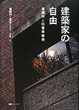 サムネイル:松隈洋による鬼頭梓追悼記事