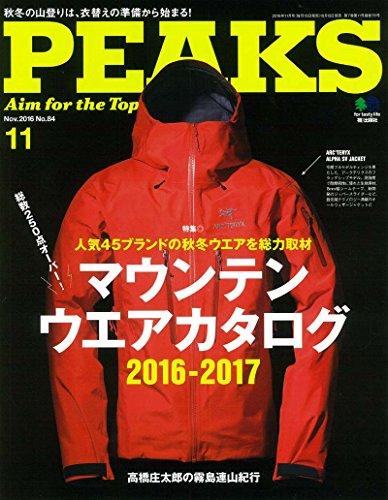 PEAKS 2016年11月号 大きい表紙画像