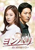 ヨンパリ~君に愛を届けたい~ DVD-BOX1 -