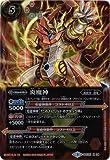 バトルスピリッツ/ドリームブースター【炎と風の異魔神】BSC25-X04 炎魔神 X