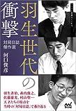 羽生世代の衝撃 —対局日誌傑作選— (マイナビ将棋BOOKS) -