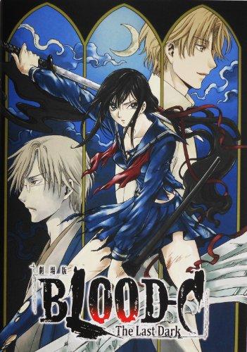 『映画パンフレット』 劇場版BLOOD-C  The Last Dark 監督 塩谷直義 声の出演 水樹奈々、野島健児
