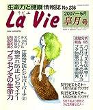 LaVie (ラビエ) 2007年 05月号 [雑誌]