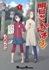 明日からがんばる!1 (電撃コミックス EX 150-1)