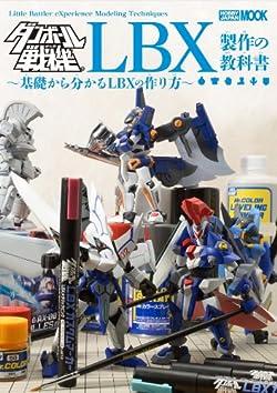 ダンボール戦機 LBX製作の教科書 (ホビージャパンMOOK 486)