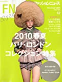 FN (ファッションニュース) 2009年 12月号 [雑誌]