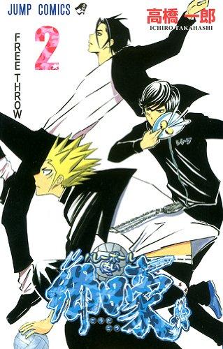 バレーボール使い郷田豪 2 (ジャンプコミックス)