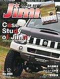 Jimny SUPER SUZY (ジムニースーパースージー) 2014年 12月号