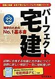 パーフェクト宅建〈平成22年版〉 (パーフェクト宅建シリーズ)