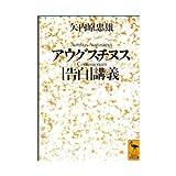 アウグスチヌス「告白」講義 (講談社学術文庫)